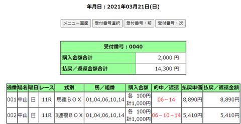 2021-03-25_00h33_19