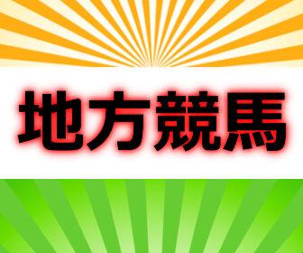 chihoukeiba