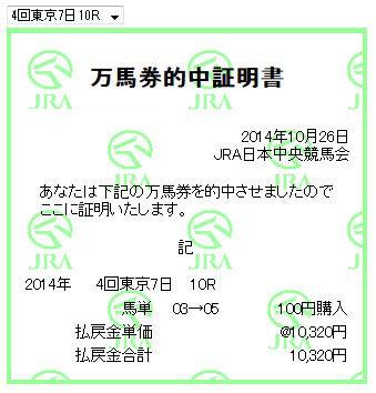 万馬券0141026_東京10R
