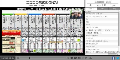 パドチョク_東京2R購入指示