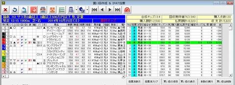 バケモン_20141025福島07R