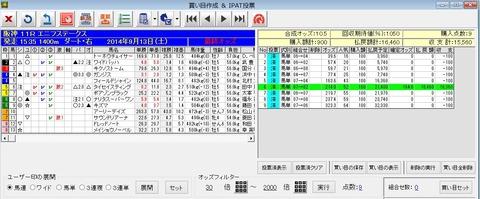 バケモン_9月13日阪神11R