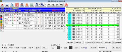 バケモン_20141018福島11