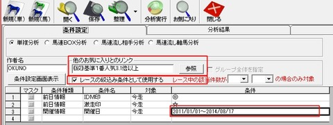 GGA_絞込み条件セット