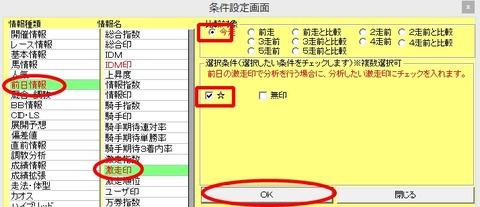 GGA_激走馬印の設定