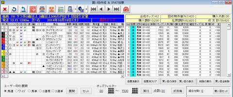 バケモン_20141018福島7
