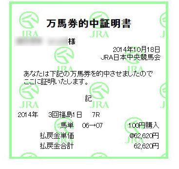 証明書_20141018福島7R