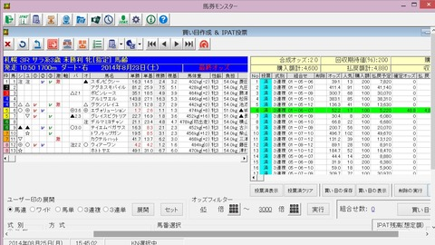 8月23日札幌3R_バケモン買い目