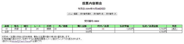 141130京都3R
