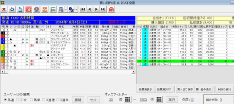 バケモン_新潟10R