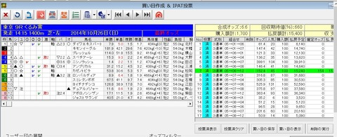 バケモン_20141026東京09R