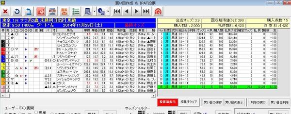 バケモン_20141129東京01R