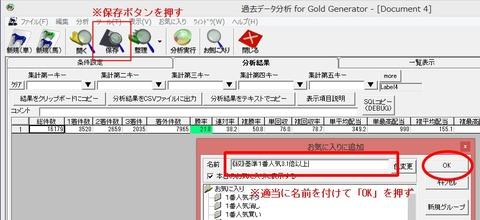GGA_保存ボタンを押す