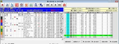 バケモン_20141025京都11R