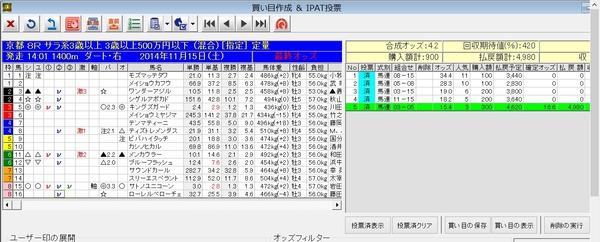 バケモン_20141115京都08R
