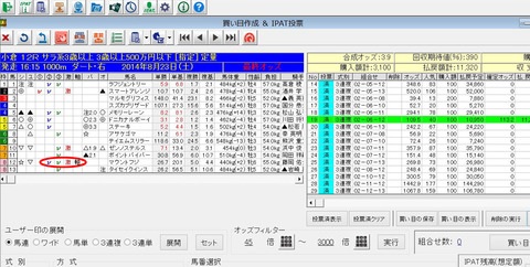 8月23日小倉12R_バケモン買い目