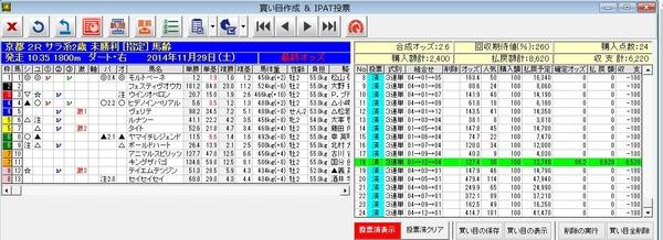 バケモン_20141129京都02R