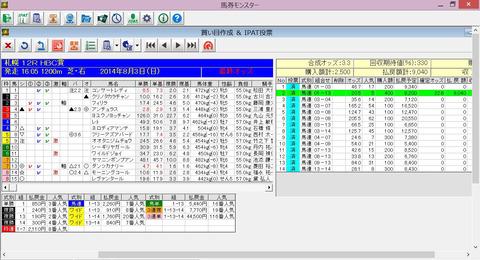 20140803札幌12R