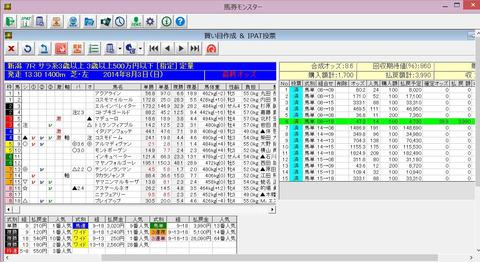 20140803新潟7R