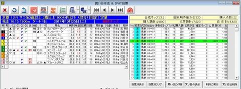 バケモン_20141025京都12R