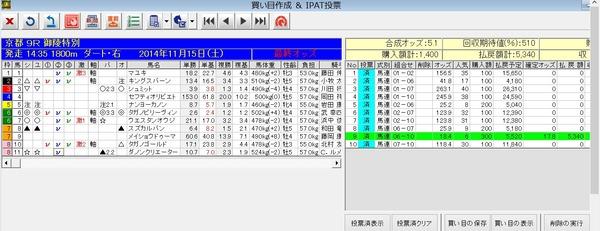 バケモン_20141115京都09R