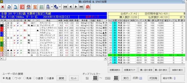 バケモン_20141115京都03R