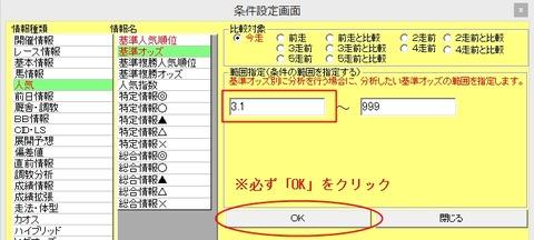 GGA_条件設定_基準オッズ
