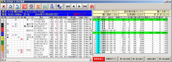 1130東京11Rバケモン