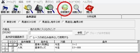 GGA_分析ボタンを押す