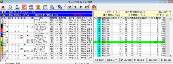 バケモン_20141115_東京10R