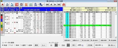 バケモン_1013東京4R