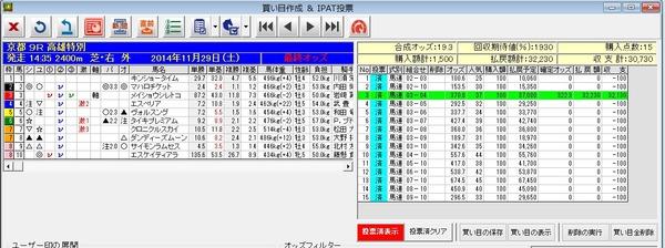 バケモン_20141129京都09R