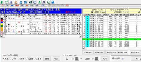 8月23日小倉8R_バケモン買い目