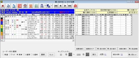 バケモン_新潟9R×