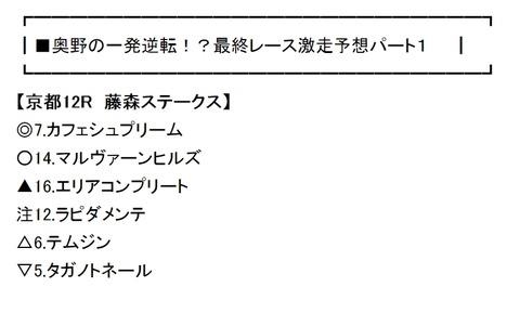 最終予想コラム_1029京都12R