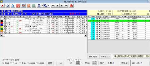 バケモン_20141019東京9