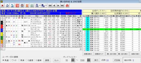 バケモン_20141019福島7
