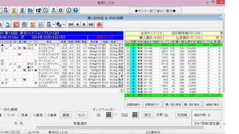 バケモン_1013東京8R