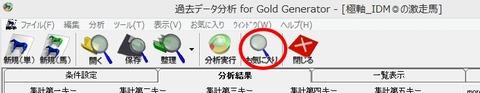GGA_お気に入りボタン