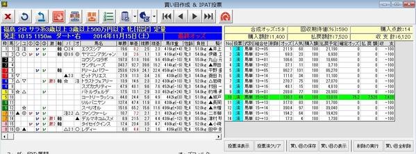 バケモン_20141115_福島2R