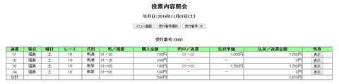 PAT20141101_福島01R