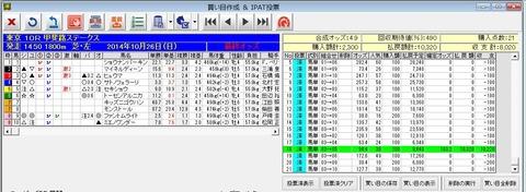 バケモン_20141026東京10R