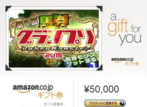Amazonギフト券5万円
