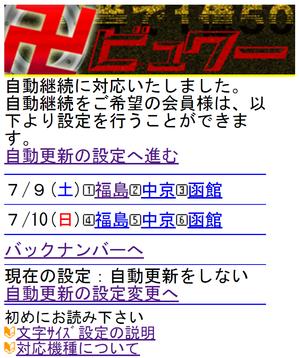A001自動更新TOP表示