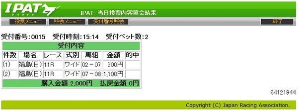 バケモン20151115_03153611×