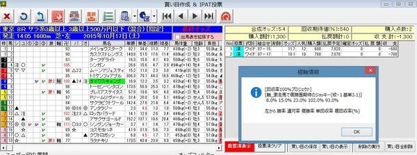 バケモン20151017_05154408×