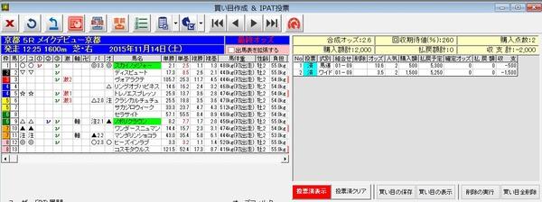 バケモン20151114_08155305×