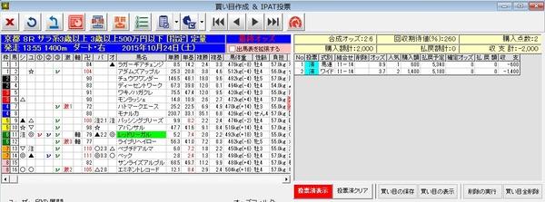 バケモン20151024_08154608×