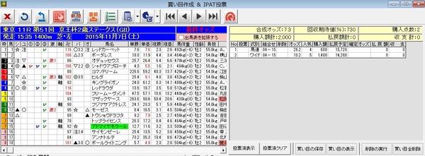 バケモン20151107_05155111-
