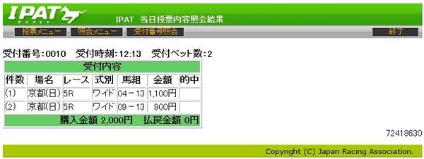 バケモン20151115_08155405×